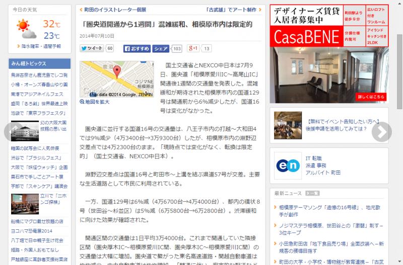 「圏央道開通から1週間」混雑緩和、相模原市内は限定的 - 町田経済新聞