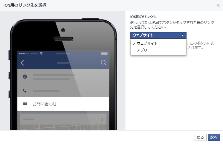 iOSのリンク先を設定