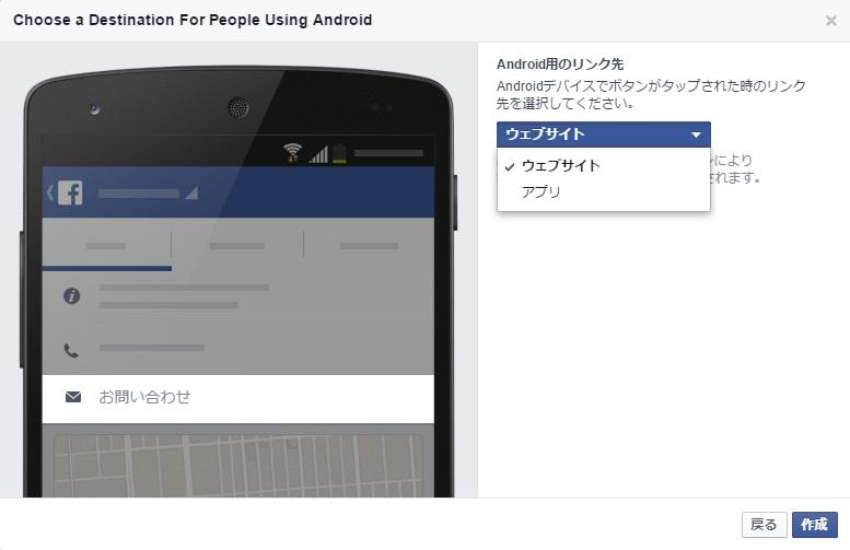 android用のリンク先を設定