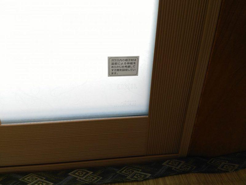 格子入り複層ガラスの注意書き