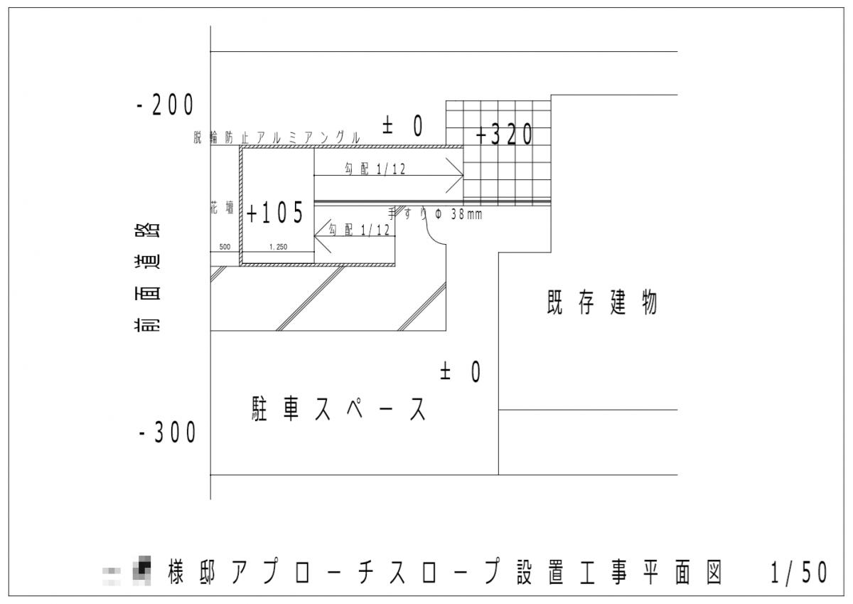 アプローチスロープ設置図面