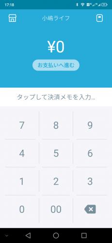スマホのCoineyアプリ画面