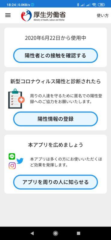 接触確認アプリのAndroid版