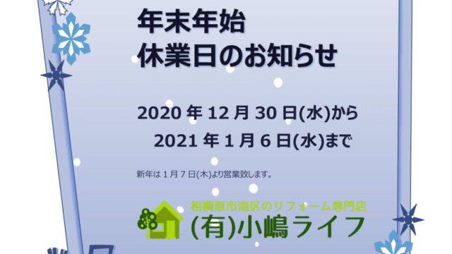 2020-2021年末年始休業日