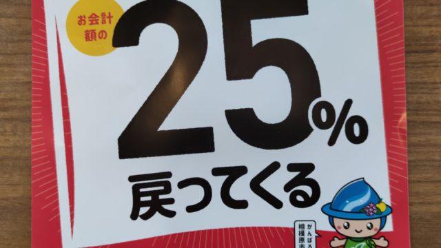 サンキューさがみはら!最大25%戻ってくるキャンペーン